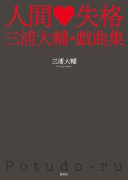 三浦大輔・戯曲集